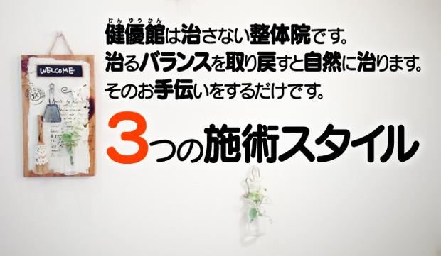 3つの施術スタイル