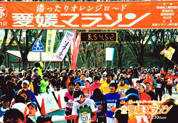 愛媛マラソン完走・新記録サポート整体