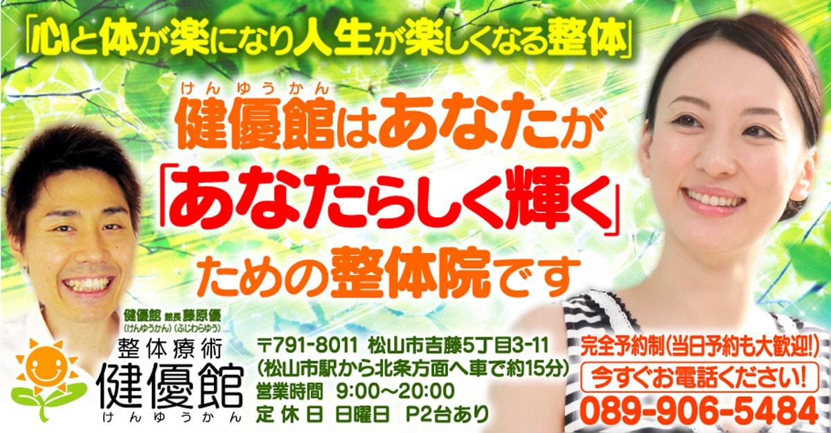 松山市の整体-あなたらしく輝く整体院 健優館松山