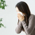 花粉症やアレルギー体質
