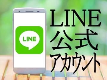 LINE公式アカウントお友達大募集