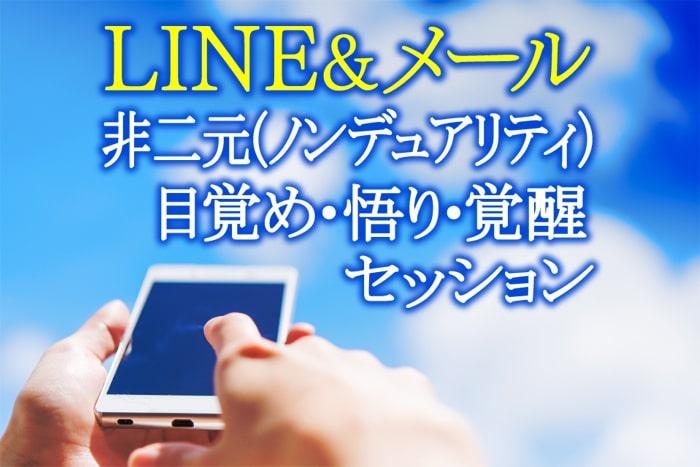 【LINE&メール】非二元(ノンデュアリティ)・目覚め・悟り・覚醒セッション