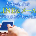 人生が変わるLINE&メールカウンセリングセッション
