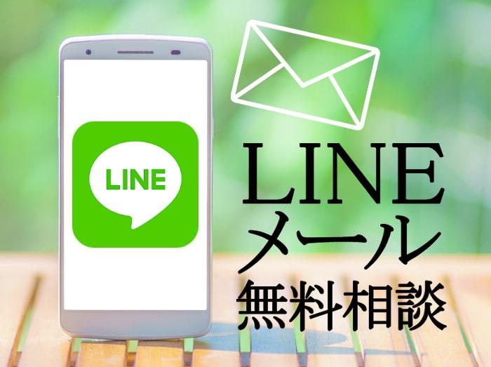 LINE&メールで無料相談