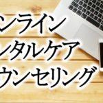 【オンライン】メンタルケアカウンセリング