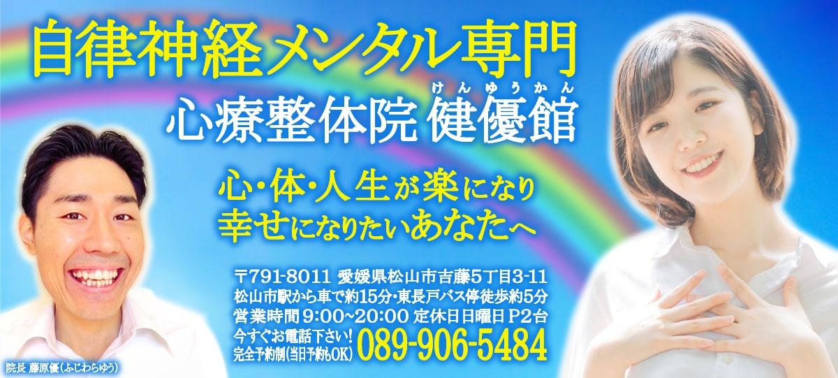 松山市の整体は自律神経メンタル専門心療整体院 健優館