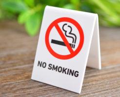 タバコ依存症(ニコチン依存症)が楽になる
